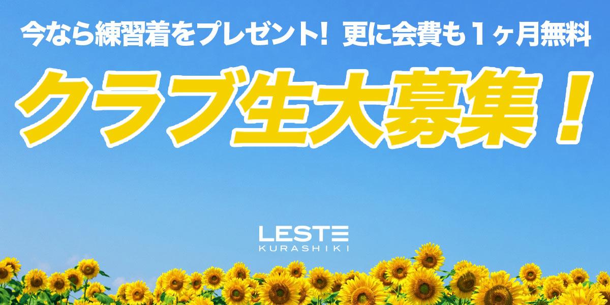 2021夏キャンペーン